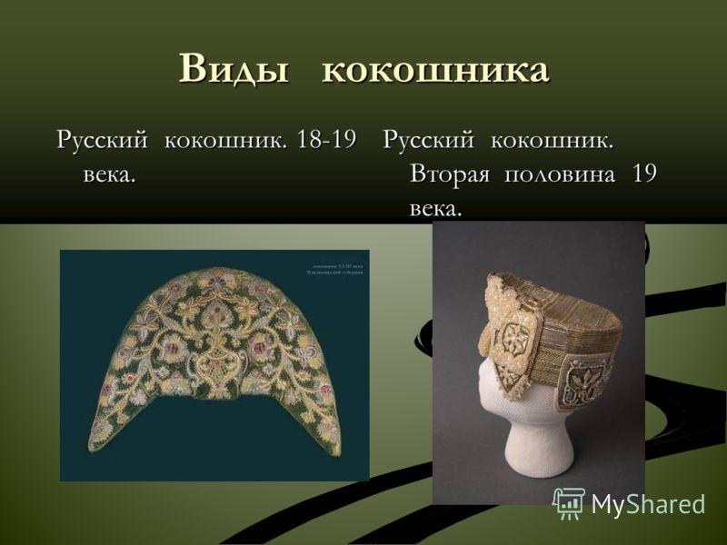 Русский кокошник. 18-19 века. Русский кокошник. Вторая половина 19 века.