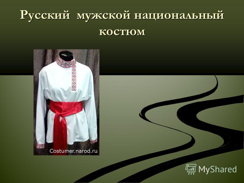 Русский мужской национальный костюм