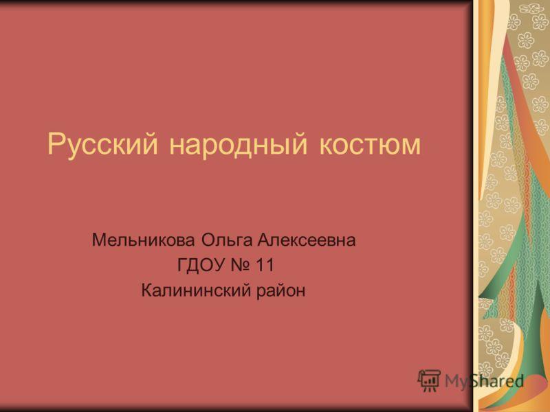 Русский народный костюм Мельникова Ольга Алексеевна ГДОУ 11 Калининский район