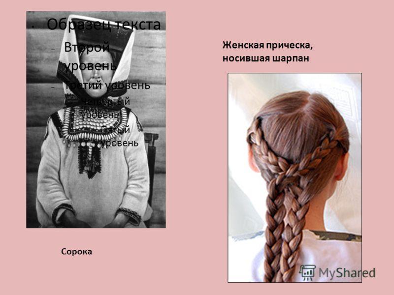 Образец текста – Второй уровень – Третий уровень Четвертый уровень – Пятый уровень Сорока Женская прическа, носившая шарпан