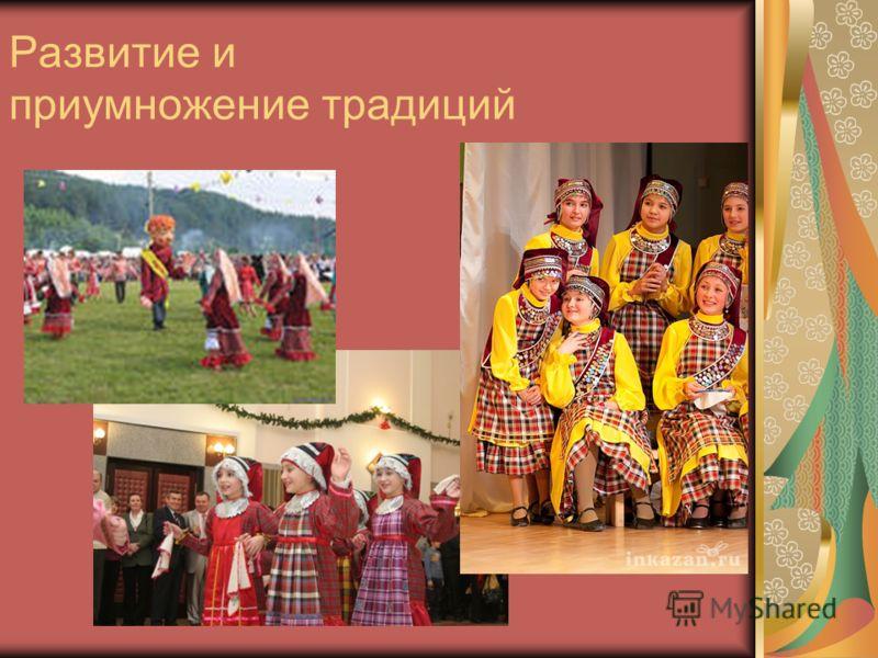 Развитие и приумножение традиций