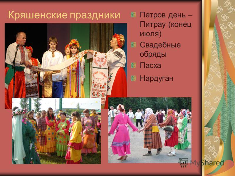 Кряшенские праздники Петров день – Питрау (конец июля) Свадебные обряды Пасха Нардуган