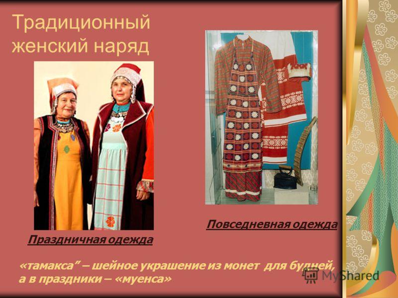 Традиционный женский наряд «тамакса – шейное украшение из монет для будней, а в праздники – «муенса» Повседневная одежда Праздничная одежда