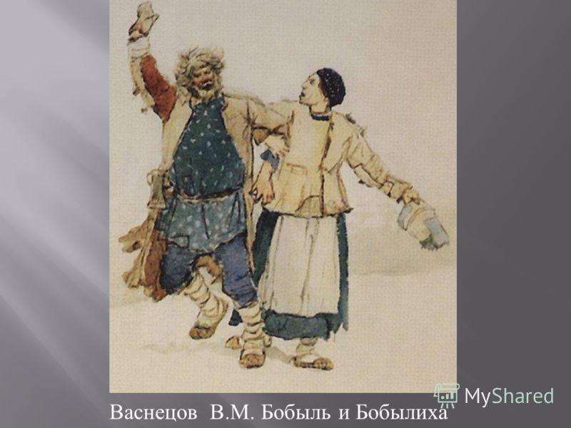 Васнецов В. М. Бобыль и Бобылиха
