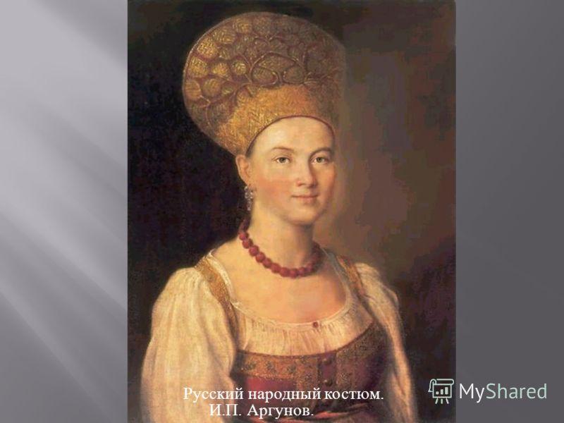 Русский народный костюм. И. П. Аргунов.