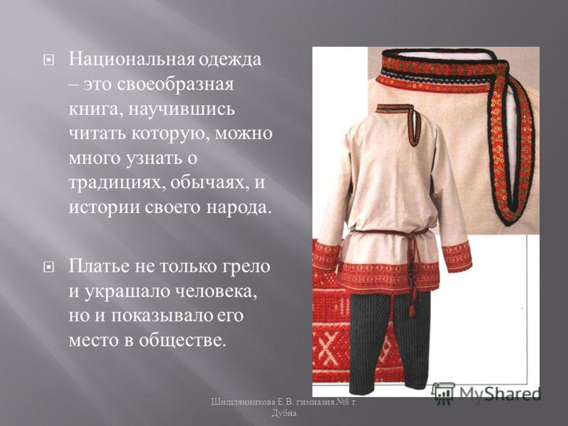 Национальная одежда – это своеобразная книга, научившись читать которую, можно много узнать о традициях, обычаях, и истории своего народа. Платье не только грело и украшало человека, но и показывало его место в обществе.