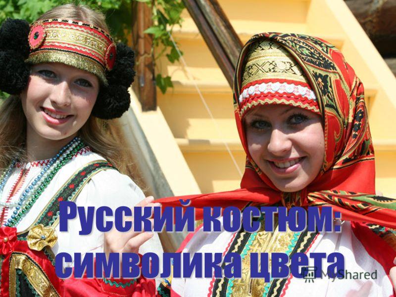 Русский костюм символика цвета
