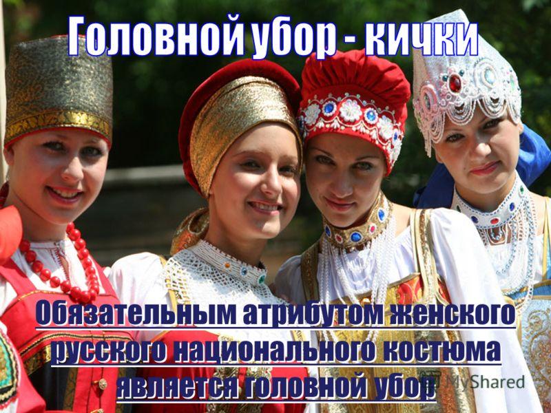 Обязательным атрибутом женского русского национального костюма является головной убор
