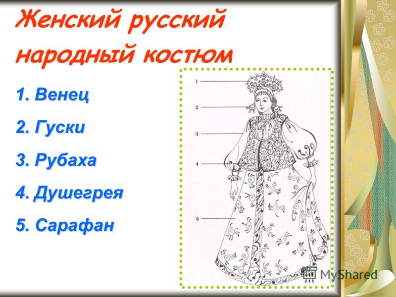Женский русский народный костюм 1. Венец 2. Гуски 3. Рубаха 4. Душегрея 5. Сарафан
