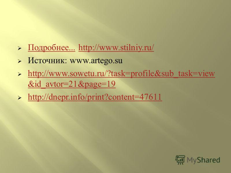 Подробнее... http://www.stilniy.ru/ Подробнее...http://www.stilniy.ru/ Источник : www.artego.su http://www.sowetu.ru/?task=profile&sub_task=view &id_avtor=21&page=19 http://www.sowetu.ru/?task=profile&sub_task=view &id_avtor=21&page=19 http://dnepr.i