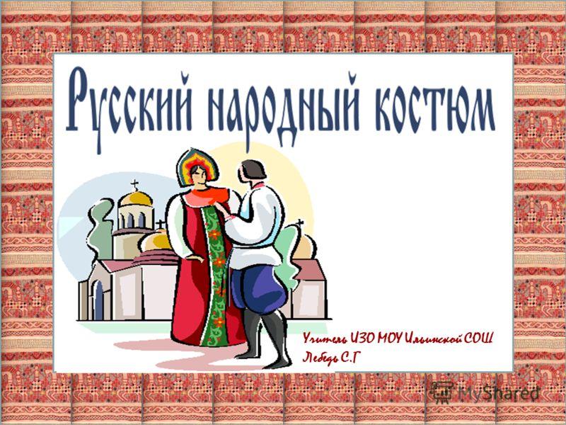 Учитель ИЗО МОУ Ильинской СОШ Лебедь С.Г