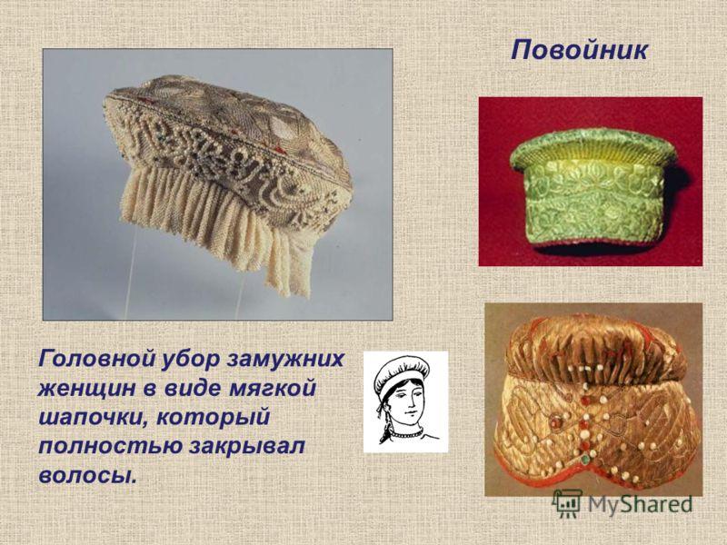 Повойник Головной убор замужних женщин в виде мягкой шапочки, который полностью закрывал волосы.