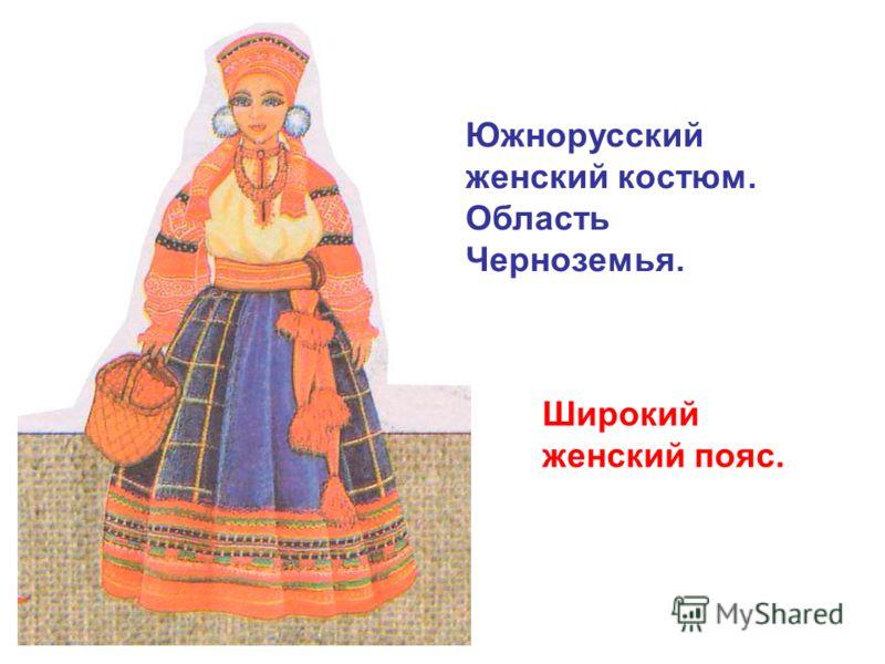 Южнорусский женский костюм. Область Черноземья. Широкий женский пояс.