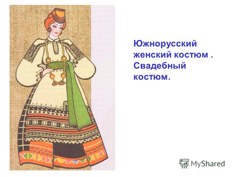 Купить Русский Народный Костюм Женский Доставка