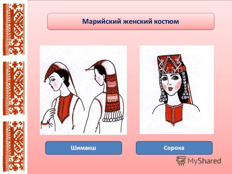 Марийский женский костюм ШимакшСорока