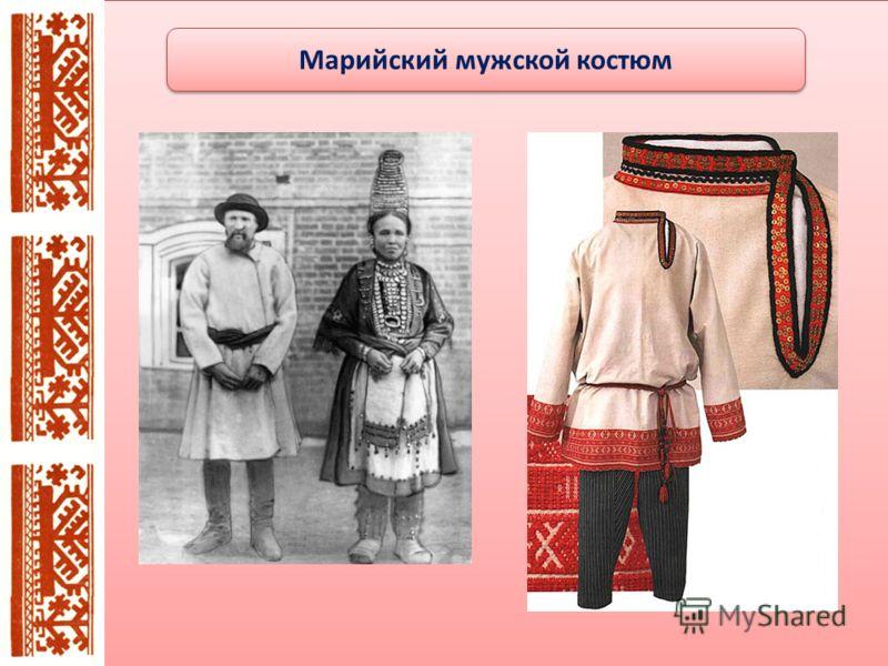 Марийский мужской костюм