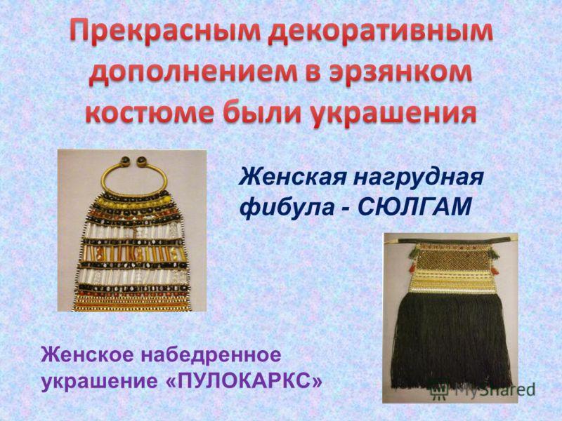 Женская нагрудная фибула - СЮЛГАМ Женское набедренное украшение «ПУЛОКАРКС»