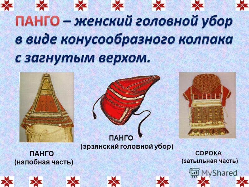 ПАНГО (налобная часть) ПАНГО (эрзянский головной убор) СОРОКА (затыльная часть)