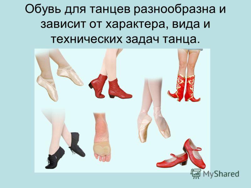 Обувь для танцев разнообразна и зависит от характера, вида и технических задач танца.