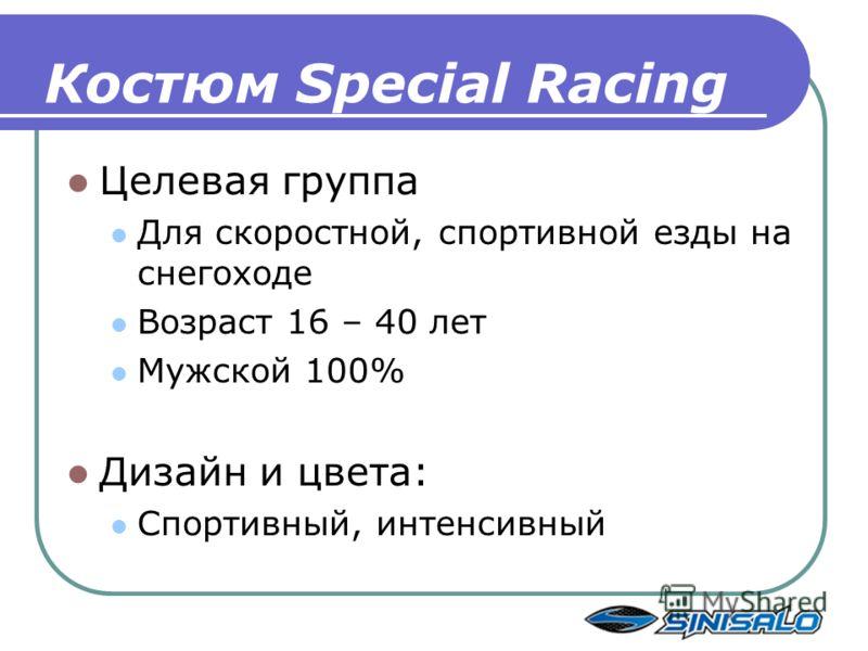 Целевая группа Для скоростной, спортивной езды на снегоходе Возраст 16 – 40 лет Мужской 100% Дизайн и цвета: Спортивный, интенсивный