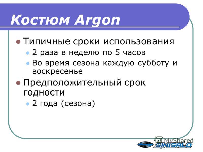 Костюм Argon Типичные сроки использования 2 раза в неделю по 5 часов Во время сезона каждую субботу и воскресенье Предположительный срок годности 2 года (сезона)
