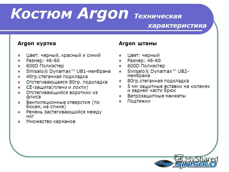 Костюм Argon Техническая характеристика Argon куртка Цвет: черный, красный и синий Размер: 46-60 600D Полиэстер Sinisalo® Dynamax UB1-мембрана 40гр.стеганная подкладка Отстегивающаяся 80гр. подкладка CE-защита(плечи и локти) Отстегивающийся воротник