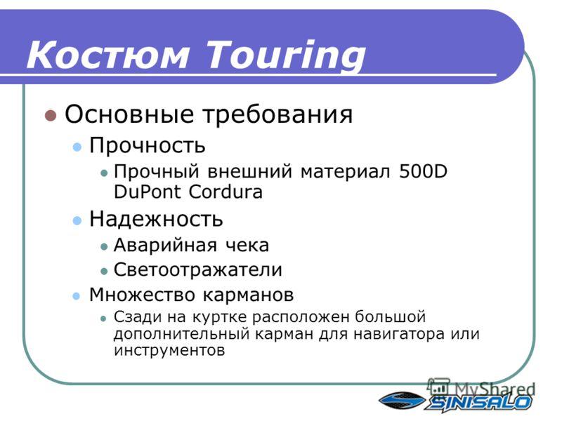 Костюм Touring Основные требования Прочность Прочный внешний материал 500D DuPont Cordura Надежность Аварийная чека Светоотражатели Множество карманов Сзади на куртке расположен большой дополнительный карман для навигатора или инструментов