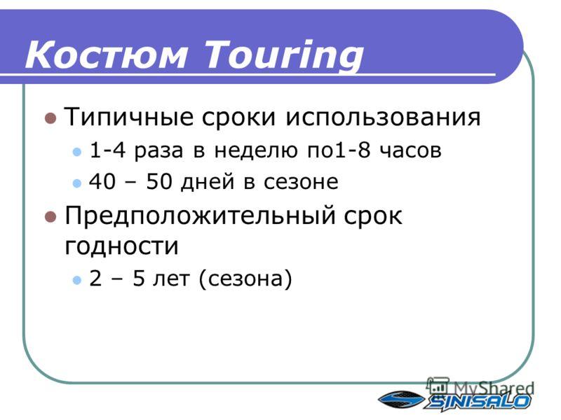 Костюм Touring Типичные сроки использования 1-4 раза в неделю по1-8 часов 40 – 50 дней в сезоне Предположительный срок годности 2 – 5 лет (сезона)
