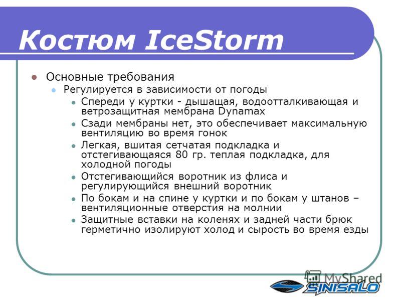 Костюм IceStorm Основные требования Регулируется в зависимости от погоды Спереди у куртки - дышащая, водоотталкивающая и ветрозащитная мембрана Dynamax Сзади мембраны нет, это обеспечивает максимальную вентиляцию во время гонок Легкая, вшитая сетчата