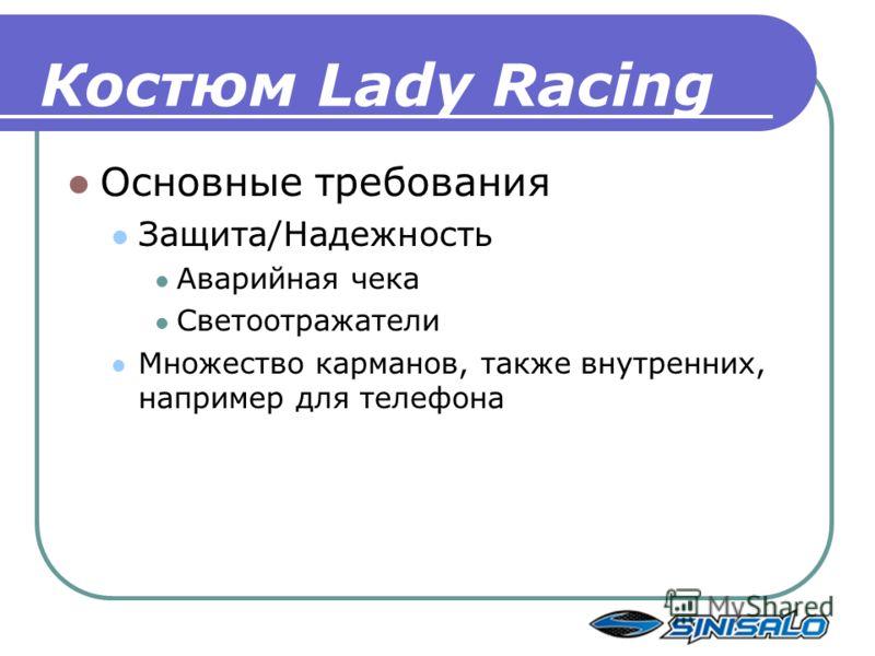 Костюм Lady Racing Основные требования Защита/Надежность Аварийная чека Светоотражатели Множество карманов, также внутренних, например для телефона