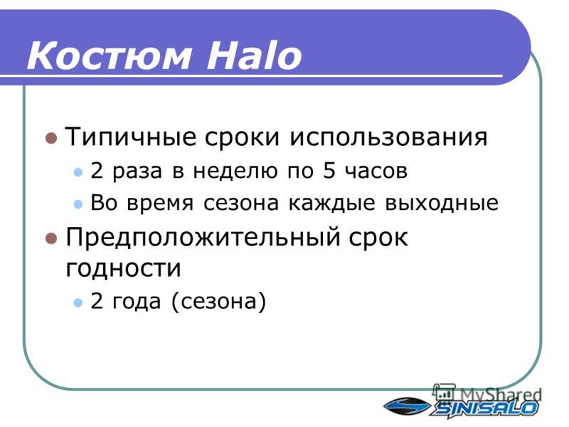 Костюм Halo Типичные сроки использования 2 раза в неделю по 5 часов Во время сезона каждые выходные Предположительный срок годности 2 года (сезона)