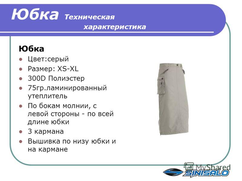 Юбка Техническая характеристика Юбка Цвет:серый Размер: XS-XL 300D Полиэстер 75гр.ламинированный утеплитель По бокам молнии, с левой стороны - по всей длине юбки 3 кармана Вышивка по низу юбки и на кармане