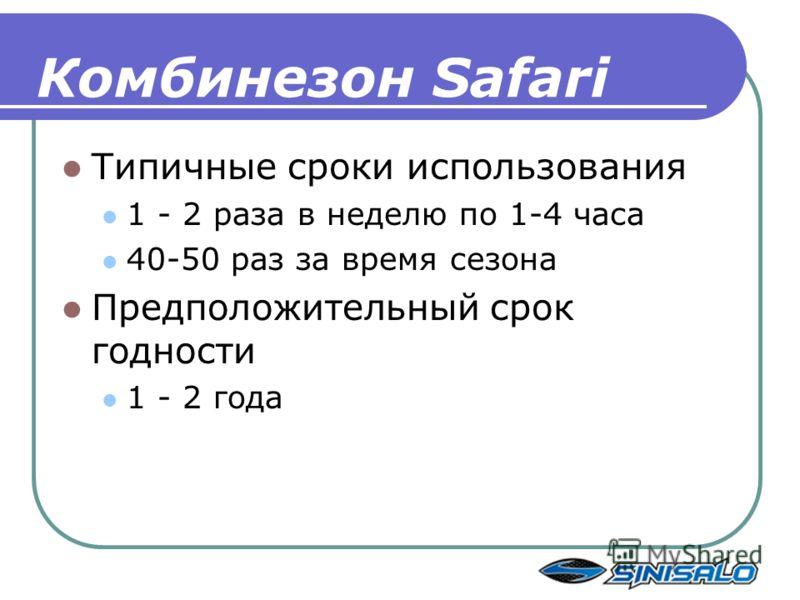Комбинезон Safari Типичные сроки использования 1 - 2 раза в неделю по 1-4 часа 40-50 раз за время сезона Предположительный срок годности 1 - 2 года