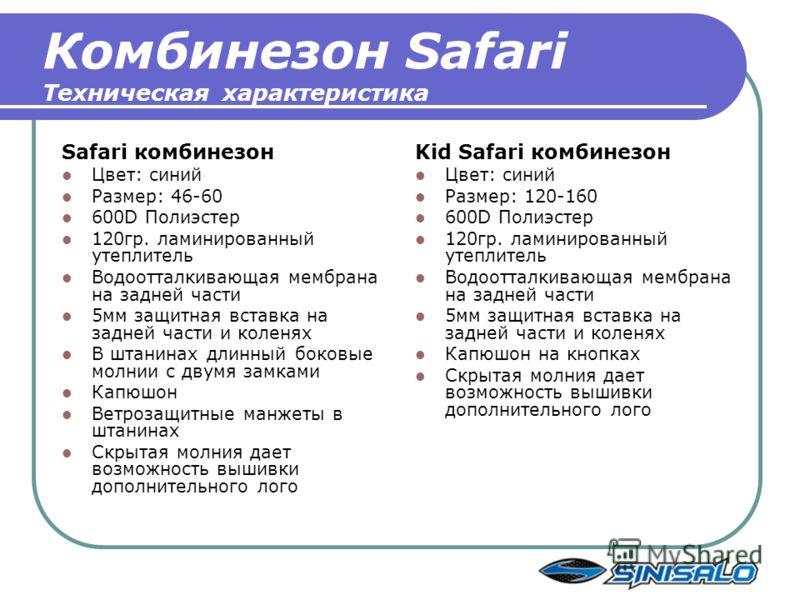 Комбинезон Safari Техническая характеристика Safari комбинезон Цвет: синий Размер: 46-60 600D Полиэстер 120гр. ламинированный утеплитель Водоотталкивающая мембрана на задней части 5мм защитная вставка на задней части и коленях В штанинах длинный боко