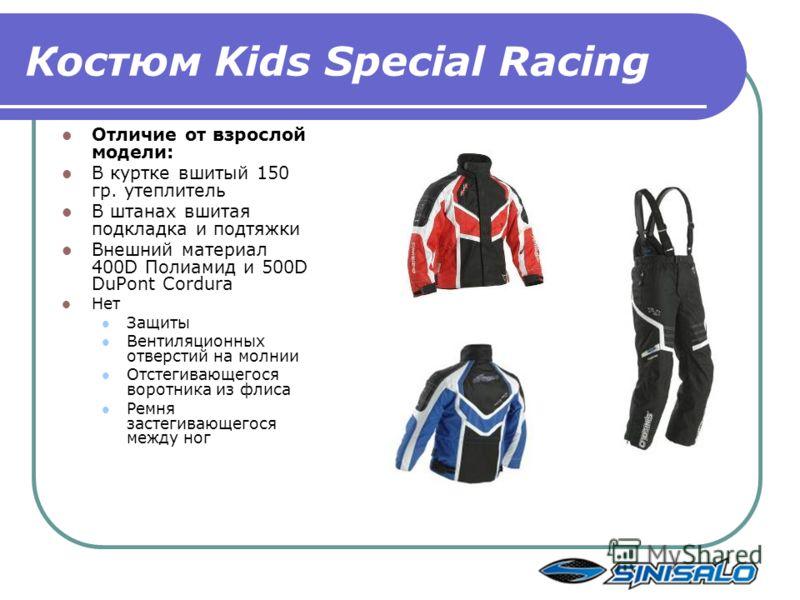 Костюм Kids Special Racing Отличие от взрослой модели: В куртке вшитый 150 гр. утеплитель В штанах вшитая подкладка и подтяжки Внешний материал 400D Полиамид и 500D DuPont Cordura Нет Защиты Вентиляционных отверстий на молнии Отстегивающегося воротни