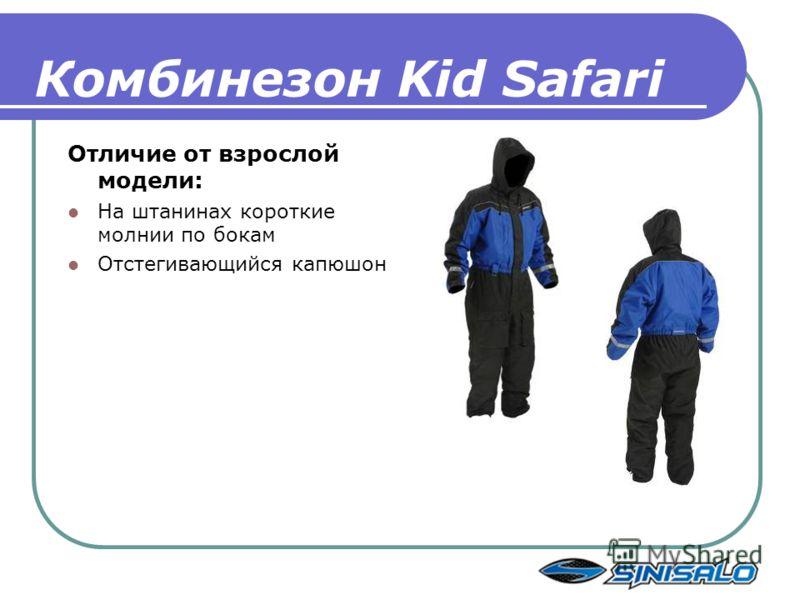 Комбинезон Kid Safari Отличие от взрослой модели: На штанинах короткие молнии по бокам Отстегивающийся капюшон