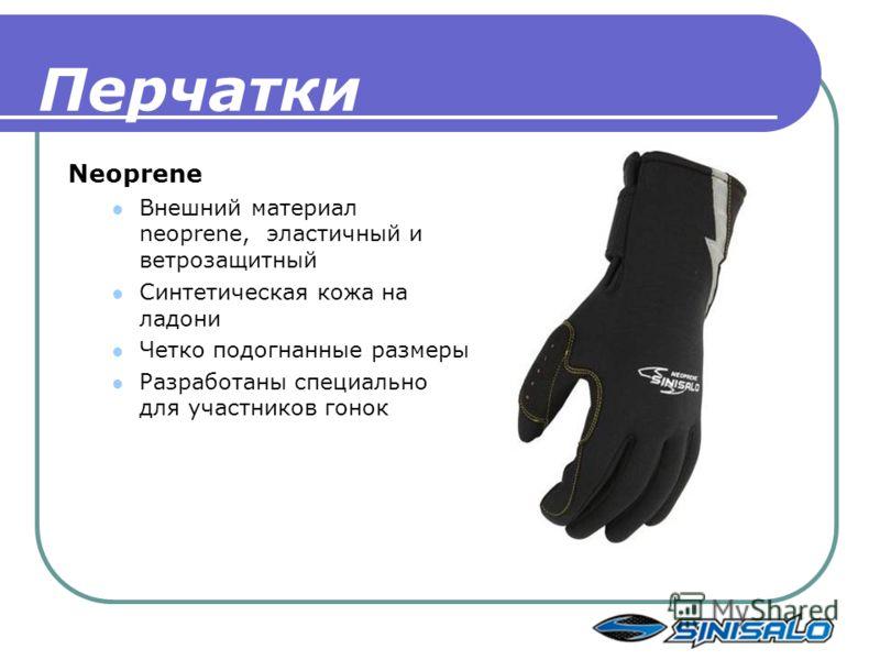 Перчатки Neoprene Внешний материал neoprene, эластичный и ветрозащитный Синтетическая кожа на ладони Четко подогнанные размеры Разработаны специально для участников гонок