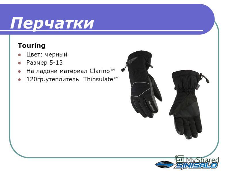 Перчатки Touring Цвет: черный Размер 5-13 На ладони материал Clarino 120гр.утеплитель Thinsulate