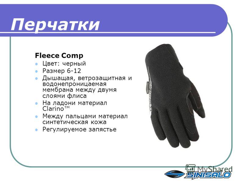 Перчатки Fleece Comp Цвет: черный Размер 6-12 Дышащая, ветрозащитная и водонепроницаемая мембрана между двумя слоями флиса На ладони материал Clarino Между пальцами материал синтетическая кожа Регулируемое запястье