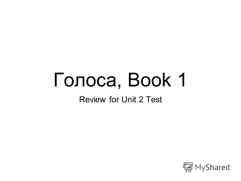 Голоса, Book 1 Review for Unit 2 Test