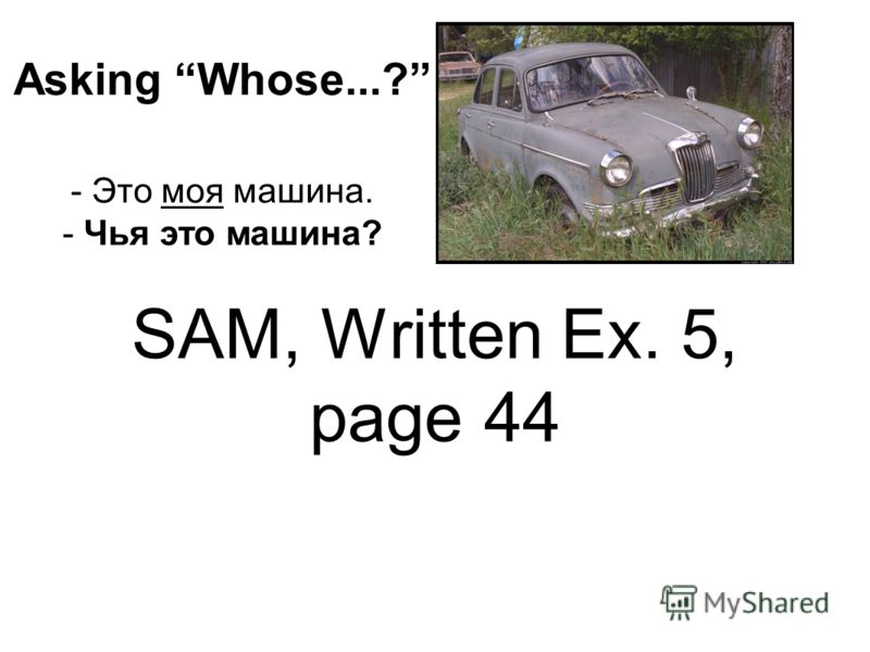 SAM, Written Ex. 5, page 44 - Это моя машина. - Чья это машина? Asking Whose...?