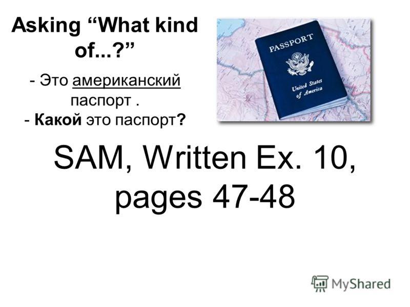 SAM, Written Ex. 10, pages 47-48 - Это американский паспорт. - Какой это паспорт? Asking What kind of...?