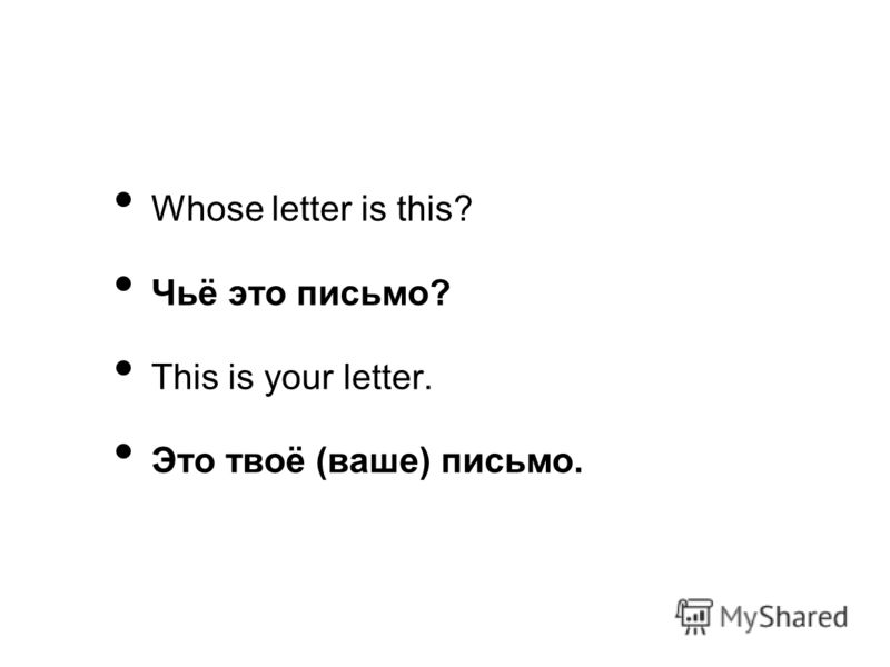 Whose letter is this? Чьё это письмо? This is your letter. Это твоё (ваше) письмо.