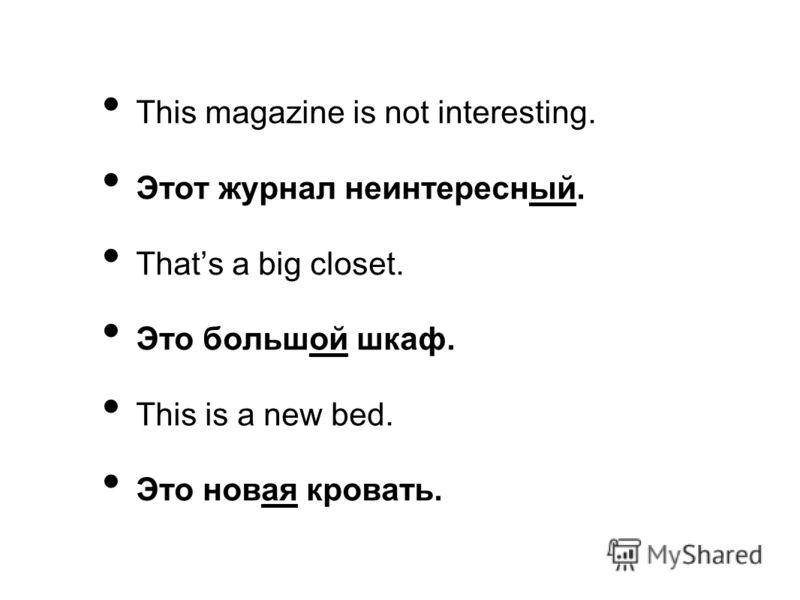 This magazine is not interesting. Этот журнал неинтересный. Thats a big closet. Это большой шкаф. This is a new bed. Это новая кровать.