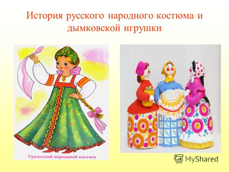 История русского народного костюма и дымковской игрушки