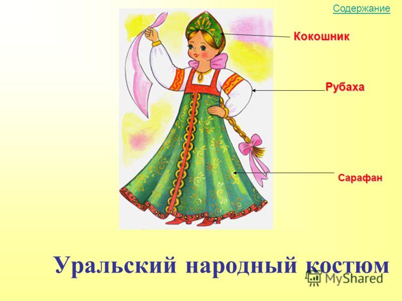 Уральский народный костюм Кокошник Рубаха Сарафан Содержание
