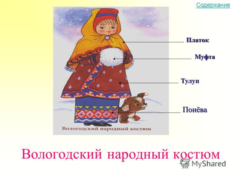 Вологодский народный костюм Платок Муфта Тулуп Понёва Содержание