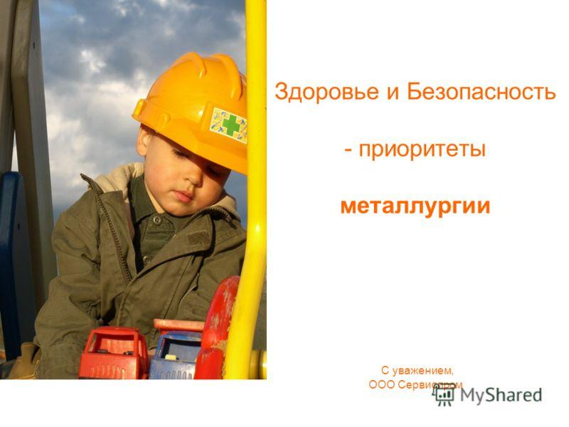 Здоровье и Безопасность - приоритеты металлургии С уважением, ООО Сервиспром