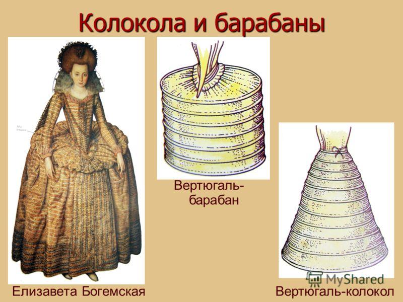 Колокола и барабаны Елизавета БогемскаяВертюгаль-колокол Вертюгаль- барабан