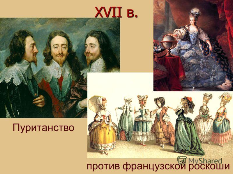 XVII в. против французской роскоши Пуританство